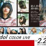 edol COLOR LIVE [広島2/25]